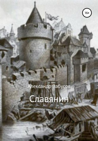 Александр Забусов, Славянин
