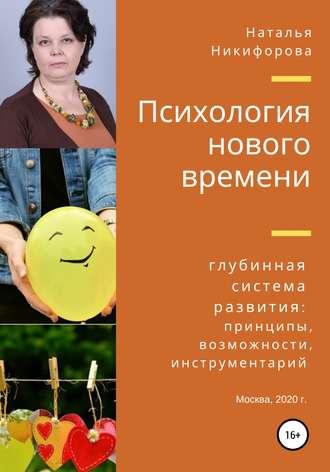 Наталья Никифорова (Баклина), Психология нового времени