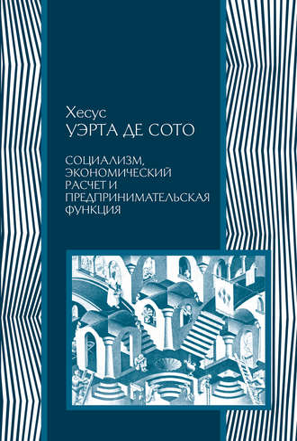 Хесус Уэрта де Сото, Социализм, экономический расчет и предпринимательская функция