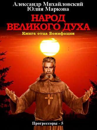 Александр Михайловский, Юлия Маркова, Народ Великого духа