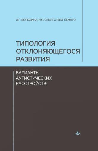 Любовь Бородина, Наталья Семаго, Типология отклоняющегося развития. Варианты аутистических расстройств