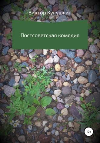 Виктор Кукушкин, Постсоветская комедия