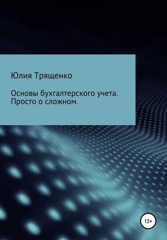 Юлия Трященко, Основы бухгалтерского учета. Просто о сложном