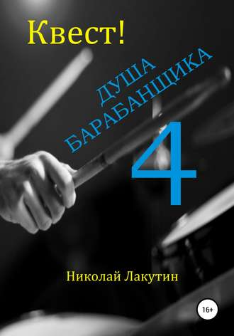 Николай Лакутин, Квест. Душа Барабанщика 4