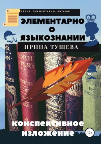 Ирина Тушева, Элементарно о языкознании. Конспективное изложение