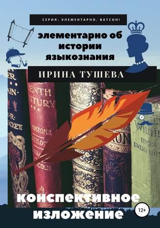 Ирина Тушева, Элементарно об истории языкознания. Конспективное изложение