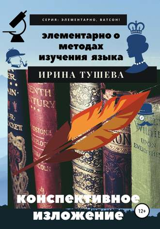 Ирина Тушева, Элементарно о методах изучения языка. Конспективное изложение