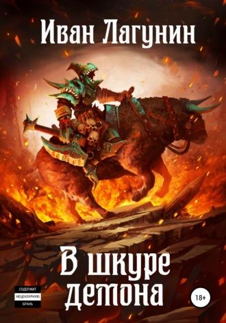 Иван Лагунин, В шкуре демона