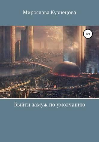 Мирослава Кузнецова, Выйти замуж по умолчанию…