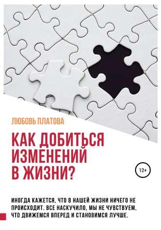 Любовь Платова, Как добиться изменений в жизни?