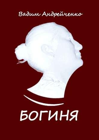 Вадим Андрейченко, Богиня. Апгрейд классической поэзии