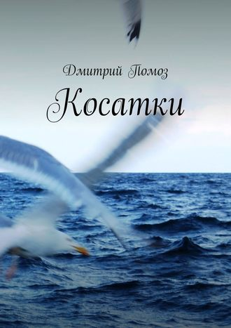 Дмитрий Помоз, Косатки