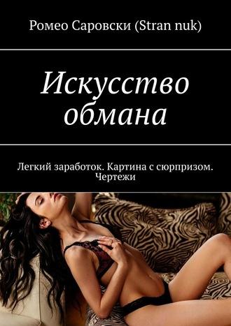 Роман Чукмасов(Strannuk), Искусство обмана. Легкий заработок. Деревенская баня. Чертежи