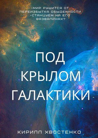 Кирилл Хвостенко, Под крылом галактики