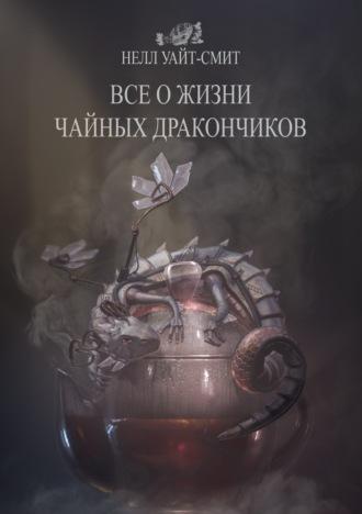 Нелл Уайт-Смит, Всё ожизни чайных дракончиков