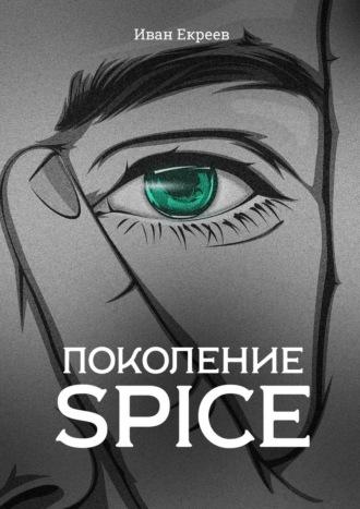 Иван Екреев, Поколение Spice
