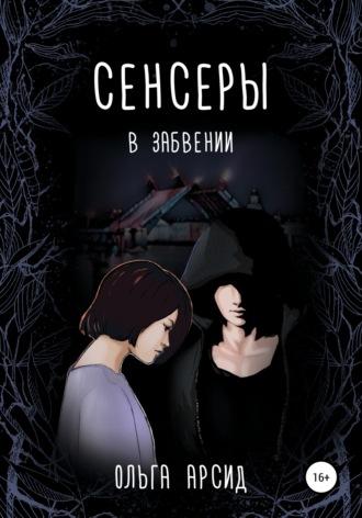 Ольга Арсид, Сенсеры. В забвении