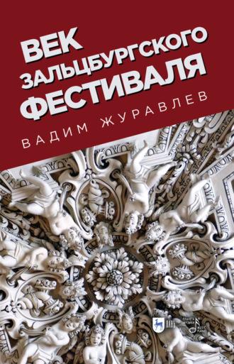 Вадим Журавлев, Век Зальцбургского фестиваля