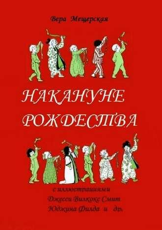 Вера Мещерская, Накануне Рождества