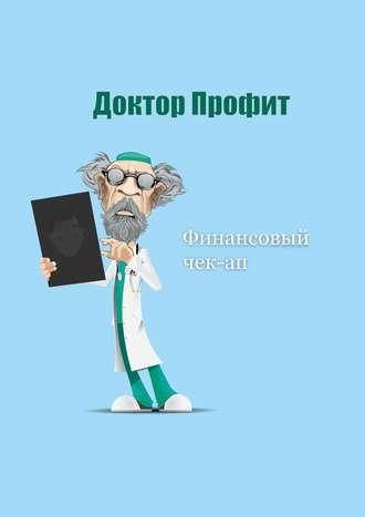 Доктор Профит, Финансовый чек-ап