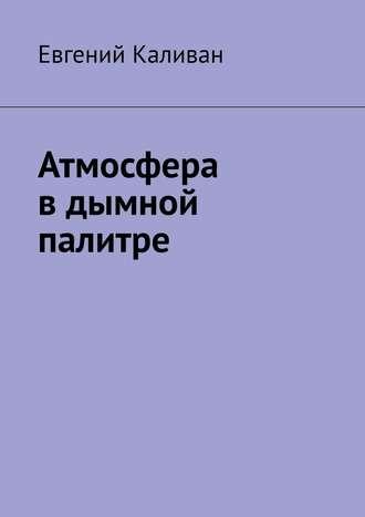 Евгений Каливан, Атмосфера вдымной палитре