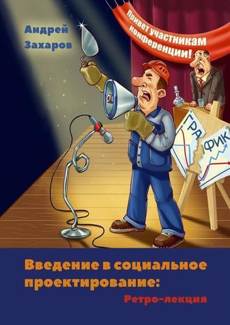 Андрей Захаров, Введение всоциальное проектирование: Ретро-лекция. Впомощь студентам ипреподавателям