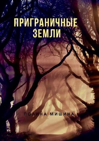 Полина Мишина, Приграничные земли