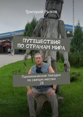 Григорий Рыжов, Путешествия постранаммира. Паломнические поездки посвятым местам. 28