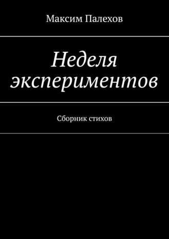 Максим Палехов, Неделя экспериментов. Сборник стихов