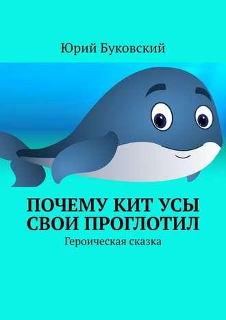 Юрий Буковский, Почему Кит усы свои проглотил. Героическая сказка