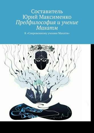 Юрий Максименко, Предфилософия иучение Махатм. К«Сокровенному учению Махатм»