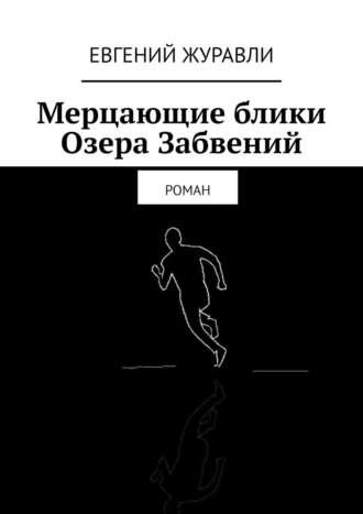 Евгений Журавли, Мерцающие блики Озера Забвений. Роман