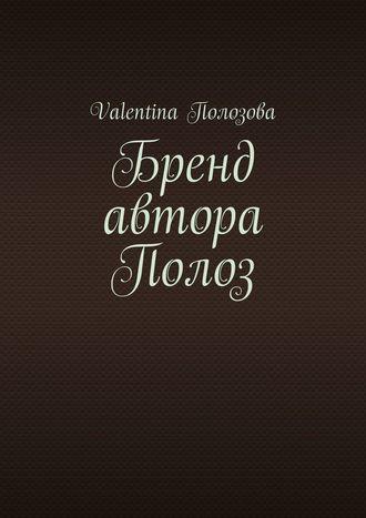 Valentina Полозова, Бренд автора Полоз
