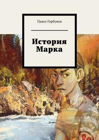 Павел Горбунов, История Марка. Рискнуть жизнью, чтобы жить