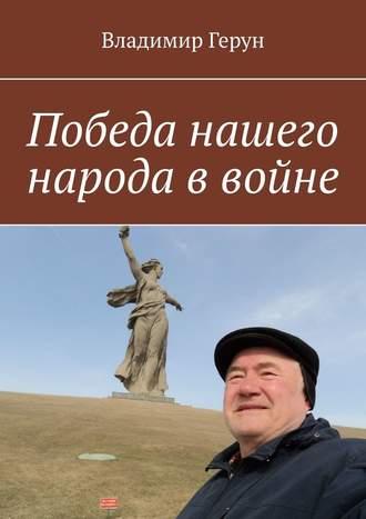 Владимир Герун, Победа нашего народа ввойне