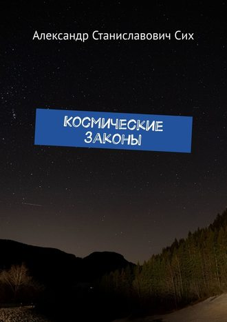 Александр Сих, Космические Законы