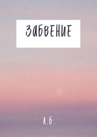 Л. Б., Забвение