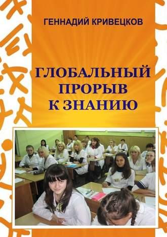 Геннадий Кривецков, Глобальный прорыв кзнанию. Второе издание