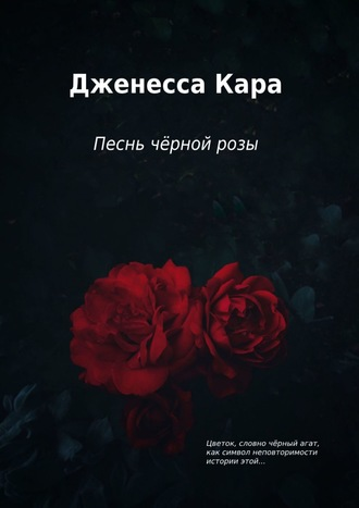 Дженесса Кара, Песнь чёрнойрозы