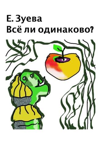 Екатерина Зуева, Всёли одинаково? Стихи для детей