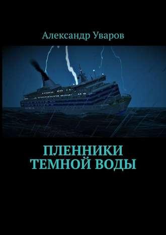 Александр Уваров, Пленники темнойводы