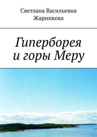 Светлана Жарникова, Гиперборея игорыМеру