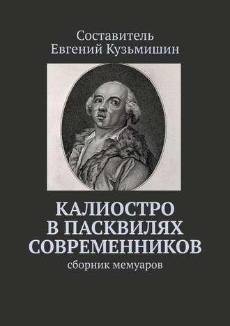 Евгений Кузьмишин, Калиостро впасквилях современников. Сборник мемуаров