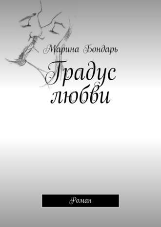 Марина Бондарь, Градус любви. Роман
