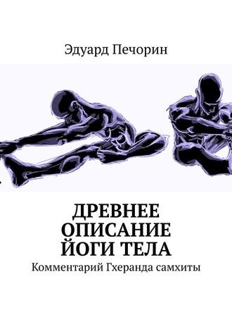 Эдуард Печорин, Древнее описание йогитела. Комментарий Гхеранда самхиты