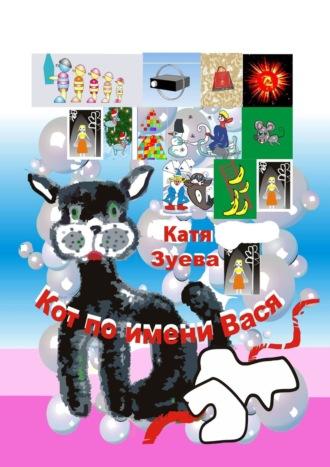 Екатерина Зуева, Кот поимениВася. Приключения