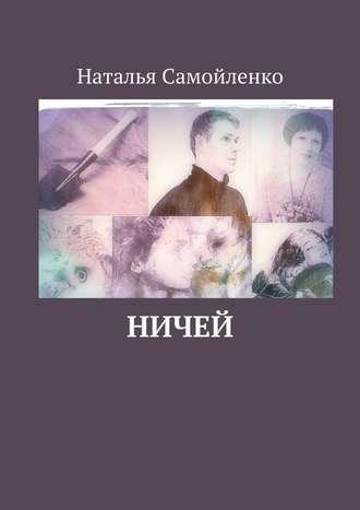 Наталья Самойленко, Ничей