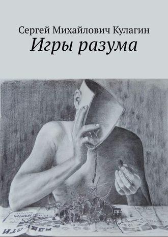 Сергей Кулагин, Игры разума