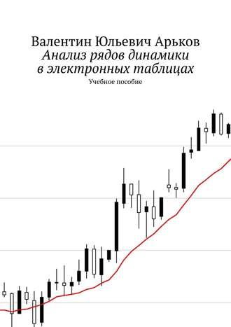 В. Арьков, Анализ рядов динамики вExcel. Учебное пособие