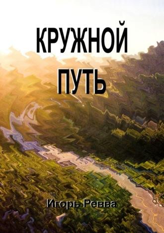Игорь Ревва, Кружнойпуть
